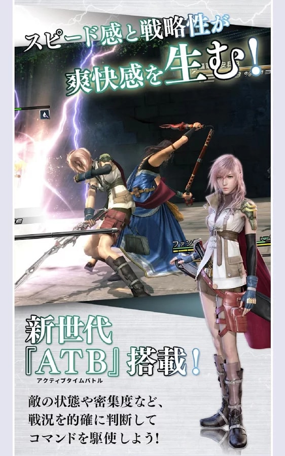 FINAL FANTASY XIII Android iOS - 3
