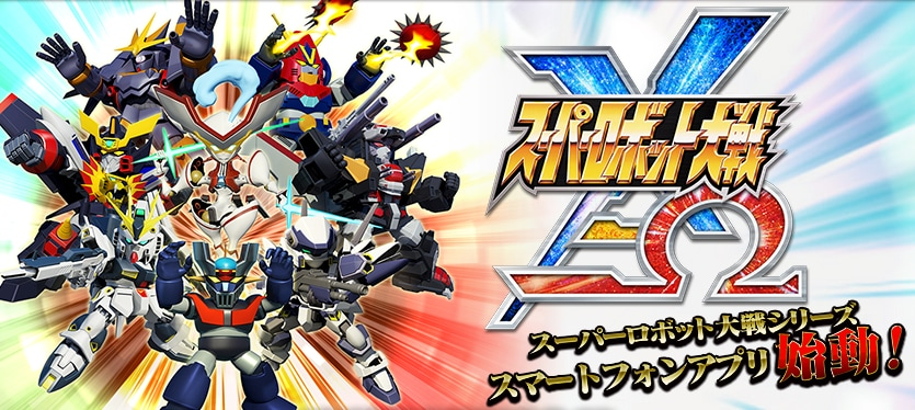 Super Robot Wars X-Ω