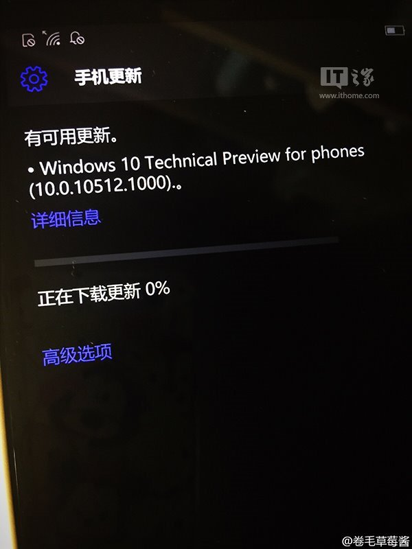 Windows 10 Mobile Technical Preview Build 10512